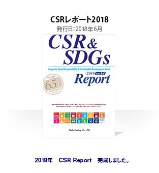csr_2018